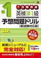 英検準1級 予想問題ドリル<新試験対応版> CD付