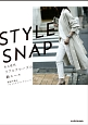 STYLE SNAP 大人世代リアルクローズの新・ルール