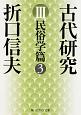 古代研究<改版> 民俗学篇3 (3)