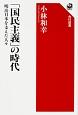 「国民主義」の時代 明治日本を支えた人々