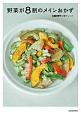 野菜が8割のメインおかず レタスクラブの傑作レシピ