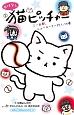 おはなし 猫ピッチャー ミー太郎、ニューヨークへ行く!の巻