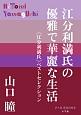 江分利満氏の優雅で華麗な生活 江分利満氏ベストセレクション