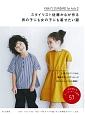スタイリスト佐藤かなが作る男の子にも女の子にも着せたい服 KANA'S STANDARD for kids2