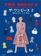 ザ・ワンピース 篠原ともえのソーイングBOOK (2)