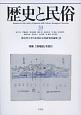 歴史と民俗 特集:「漁場図」を読む (33)