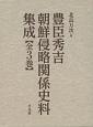 豊臣秀吉朝鮮侵略関係史料集成 全3巻