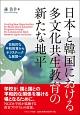 日本と韓国における多文化共生教育の新たな地平 包括的な平和教育からホリスティックな展開へ