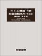 アトキンス 物理化学 問題の解き方<学生版・第10版・英語版>