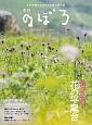 季刊 のぼろ 九州密着の山歩き&野遊び専門誌(16)