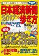 日本経済新聞の歩き方 2017