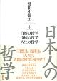 日本人の哲学 自然の哲学/技術の哲学/人生の哲学 (4)