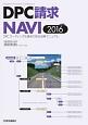 DPC請求NAVI 2017 DPCコーディング&請求の完全攻略マニュアル