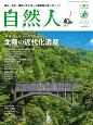 自然人 2017春 特集:北陸の近代化遺産 北陸 人と自然の見聞録(52)