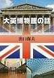 大英博物館の話