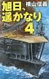 旭日、遥かなり (4)