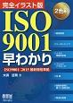ISO9001早わかり<完全イラスト版>