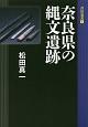 奈良県の縄文遺跡