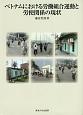 ベトナムにおける労働組合運動と労使関係の現状