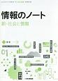 情報のノート「新・社会と情報」