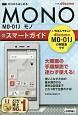 ゼロからはじめる ドコモ MONO MO-01J スマートガイド