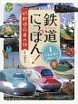 鉄道にっぽん!47都道府県の旅 北海道・東北・関東めぐり (1)