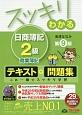 スッキリわかる 日商簿記 2級 商業簿記<第9版>