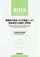 建築物の現場における電磁シールド性能測定方法規準・同解説 日本建築学会環境基準AIJES-E0003-201