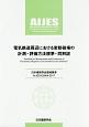 電気鉄道周辺における変動磁場の計測・評価方法規準・同解説 日本建築学会環境基準AIJES-E0004-201