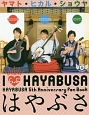 はやぶさ1st写真集「I・HAYABUSA」 HAYABUSA 5th Anniversary Fan Book
