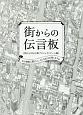 街からの伝言板 次の地震に遭う人に、どんな伝言を残しますか