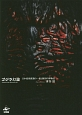 ゴジラ幻論 日本産怪獣類の一般と個別の博物誌