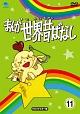 まんが世界昔ばなし DVD-BOX11 [HDリマスター版]