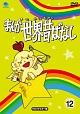 まんが世界昔ばなし DVD-BOX12 [HDリマスター版]
