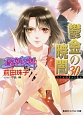 鬱金の暁闇 破妖の剣6 (30)