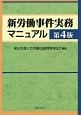 新労働事件実務マニュアル<第4版>