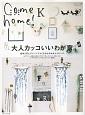 Come home! 大人カッコいいわが家。 (47)