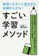 勉強しなさいと言わずに成績が上がる!すごい学習メソッド 学校成績アップ日本一の塾長が教える、子どもが即やる