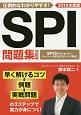 SPI問題集<決定版> 2019