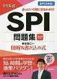 ドリル式 SPI問題集 図解&書き込み式 2019