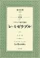 対訳 フランス語で読む「レ・ミゼラブル」 CD付