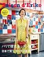 セゾン・ド・エリコ パリで探す。キッチン雑貨/日本で買う。キッチン道具 中村江里子のデイリー・スタイル(6)