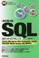 SQLポケットリファレンス<改訂第4版>