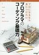 プロになるなら身につけたい プログラマのコーディング基礎力 SoftwareDesign別冊