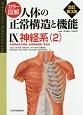 カラー図解・人体の正常構造と機能 神経系2 末梢神経系の構造・自律神経機能・感覚系<改訂第3版> (9)