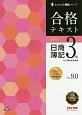 合格テキスト 日商簿記 3級 Ver.9.0