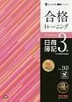 合格トレーニング 日商簿記 3級 Ver.9.0