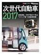 """次世代自動車 CD-ROM付 2017 自動運転、次世代動力で見る""""トランプ後""""の自動車産"""