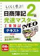 日商簿記 2級 光速マスターNEO 工業簿記テキスト<第2版> らくらく学ぶ!