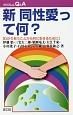 新・同性愛って何?<改訂新版> プロブレムQ&A